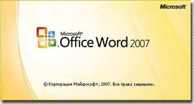 Версию word 2007 rus